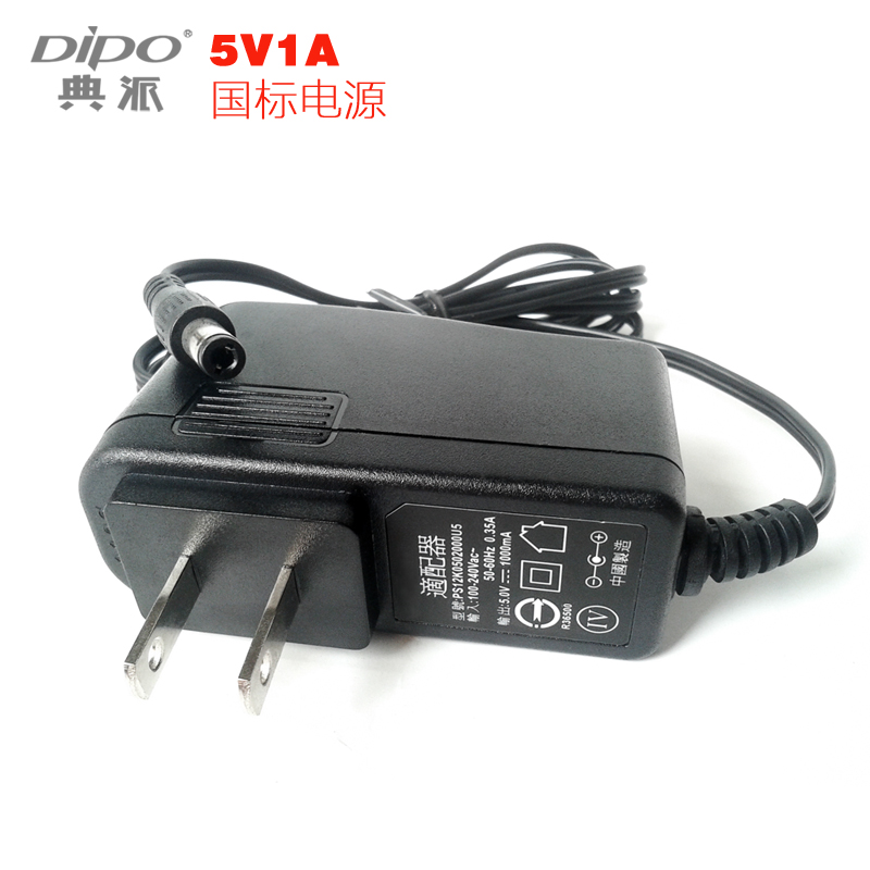 DIPO DC 5V Power adapter